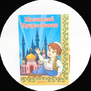 Исламские книги для детей