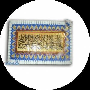Мусульманские пазлы