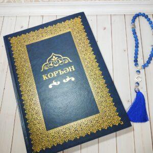 Коран на татарском языке