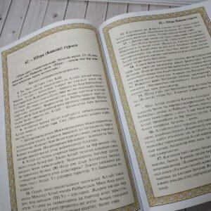 Татарский Коран