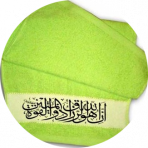 Мусульманские полотенца