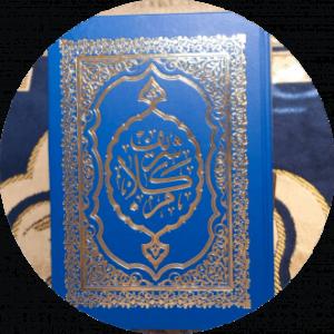Исламские книги