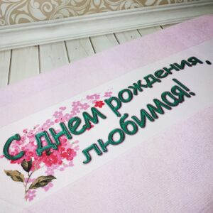 Именное полотенце на заказ