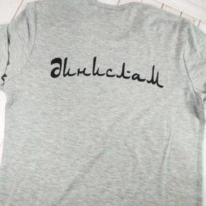 Именная мусульманская футболка