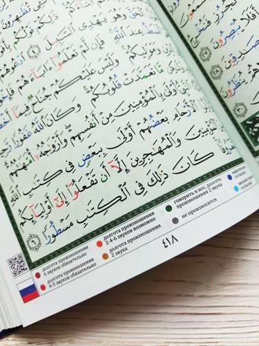 Куран купить в Москве