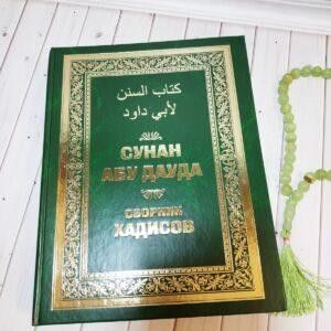 Сборник хадисов