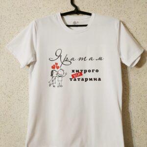 Татарская футболка Яратам хитрого татарина