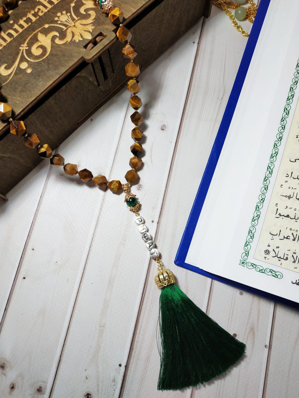 Именные мусульманские четки