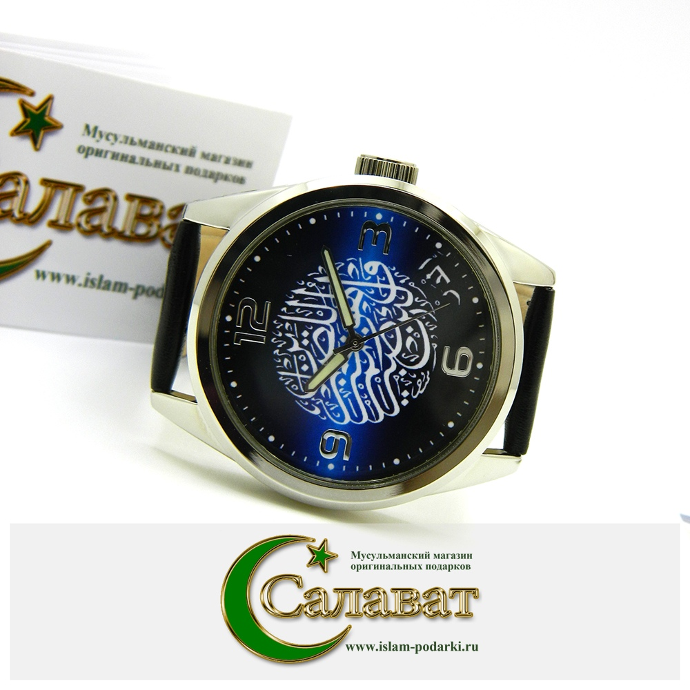 именные часы мусульману