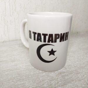 Я татарин