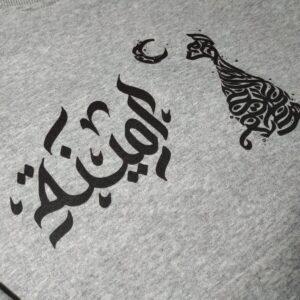Амина на арабском
