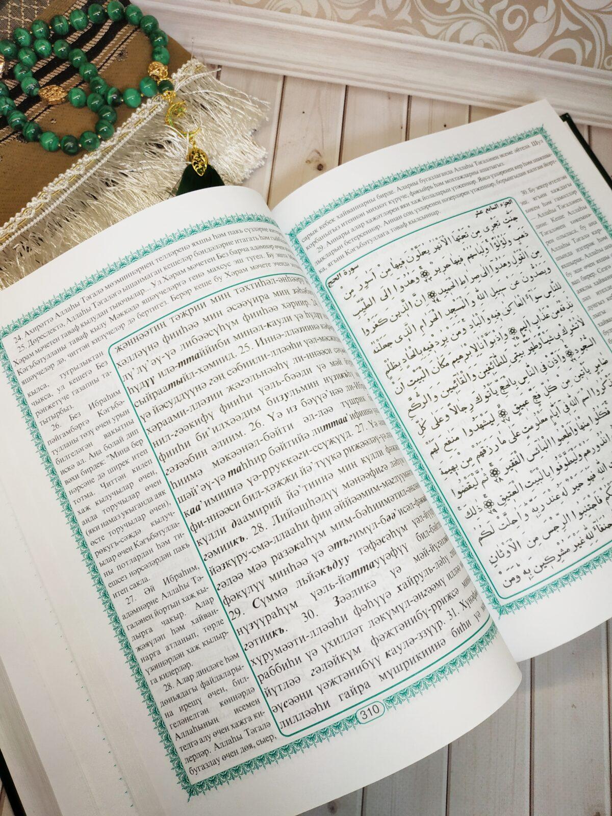 Коран купить в Москве