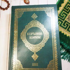 Корана на арабском, татарском языках