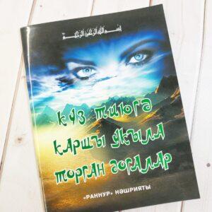 татарские молитвы от сглаза