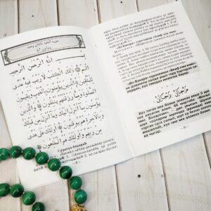 мусульманские молитвы