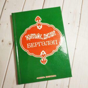 книга татарские песни