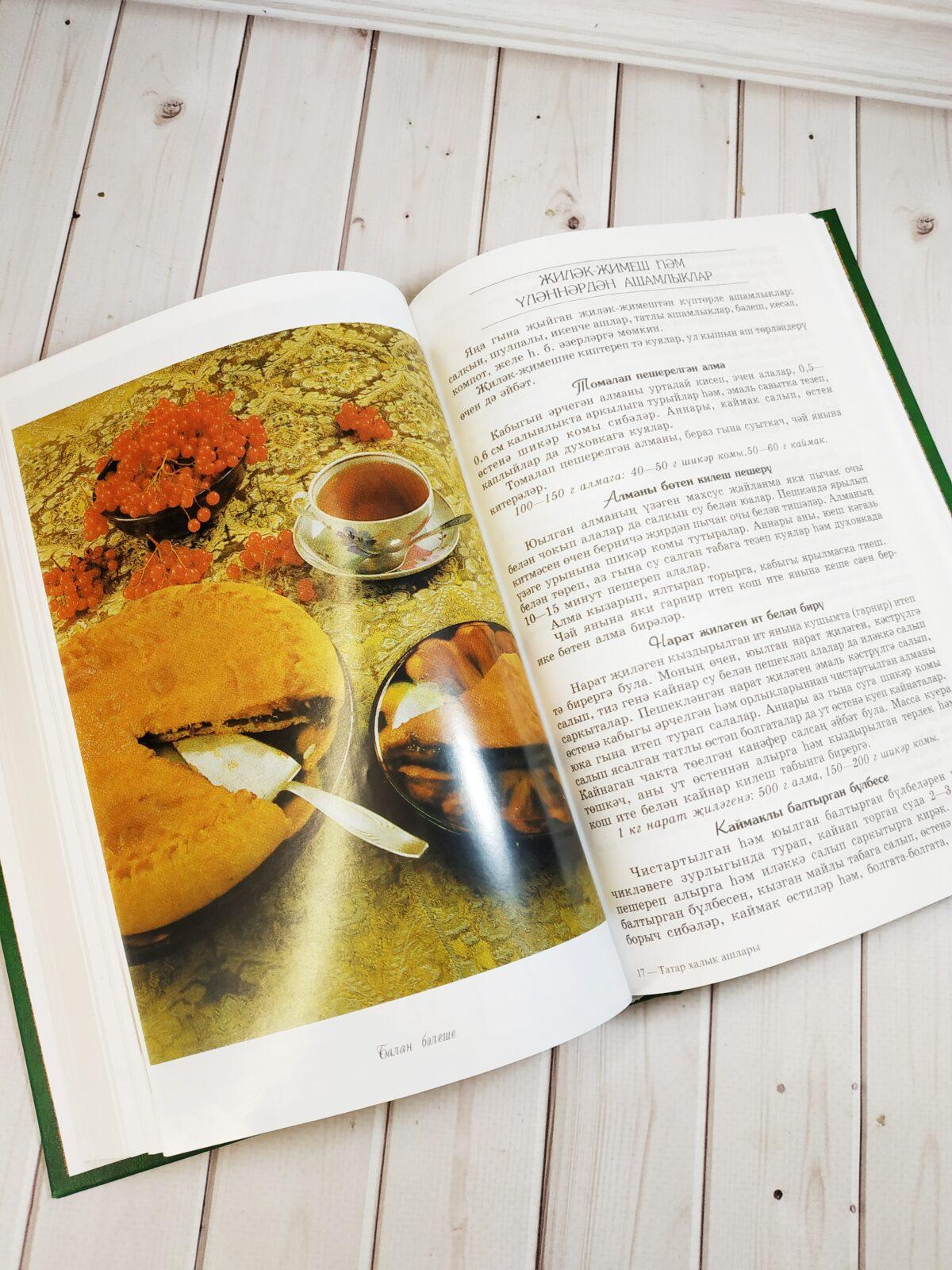книга татарских рецептов