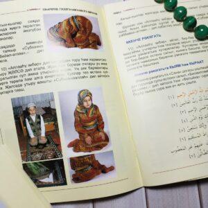 намаз на татарском