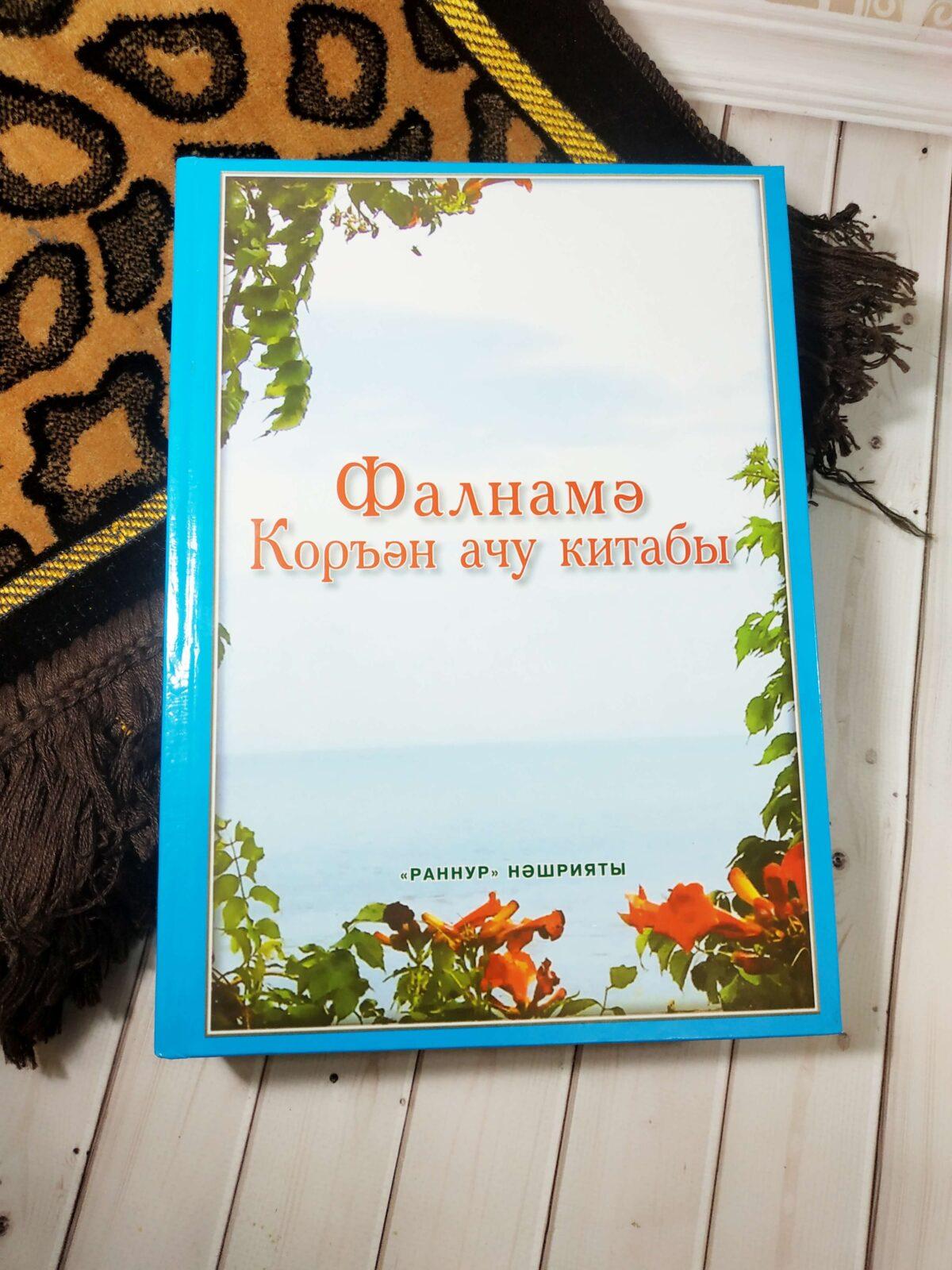 Коран Фалнама
