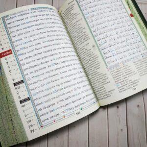 Мусульманский Коран