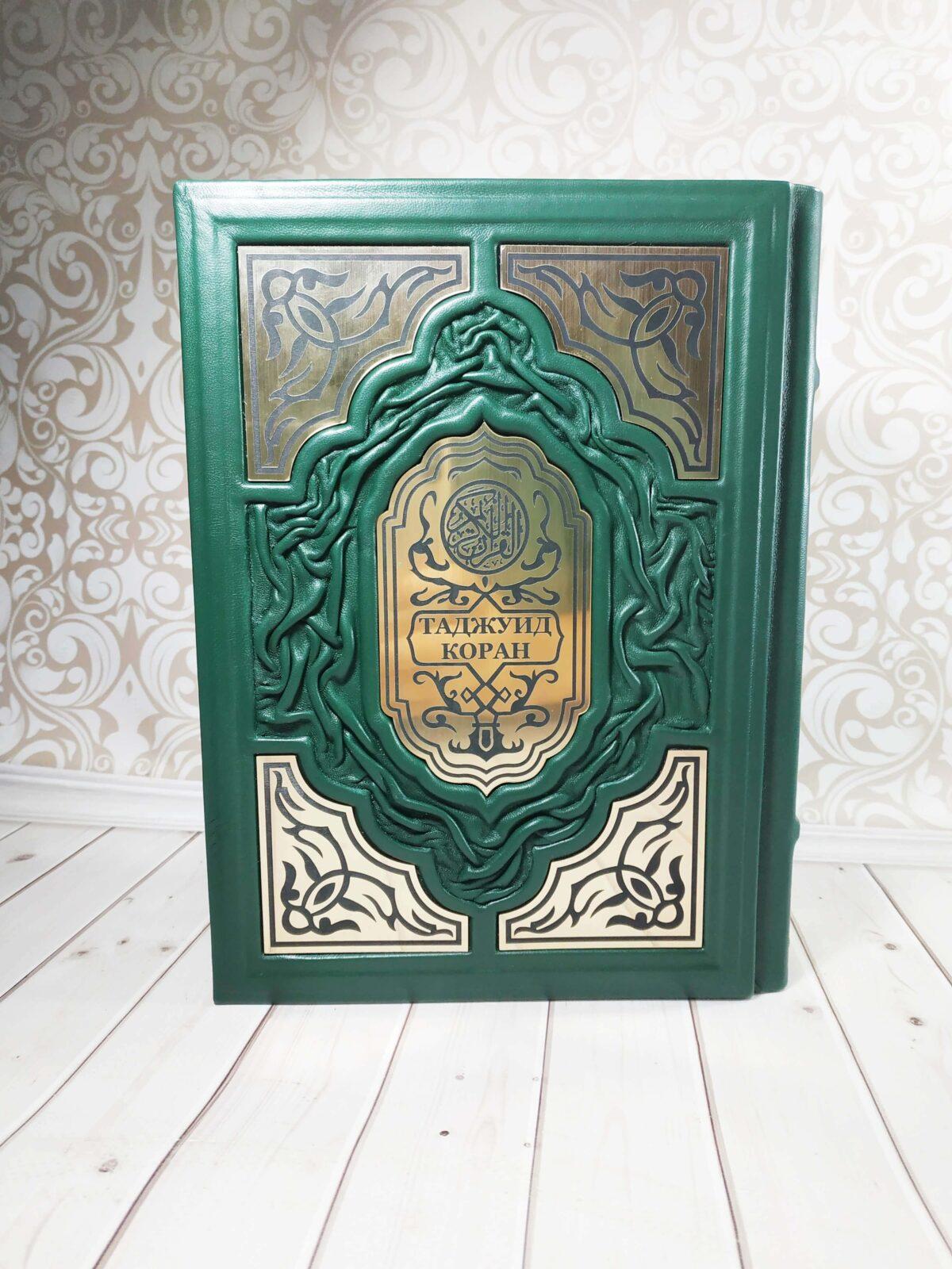 Красивый Коран