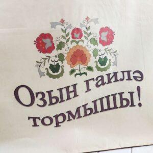 татарский подарок