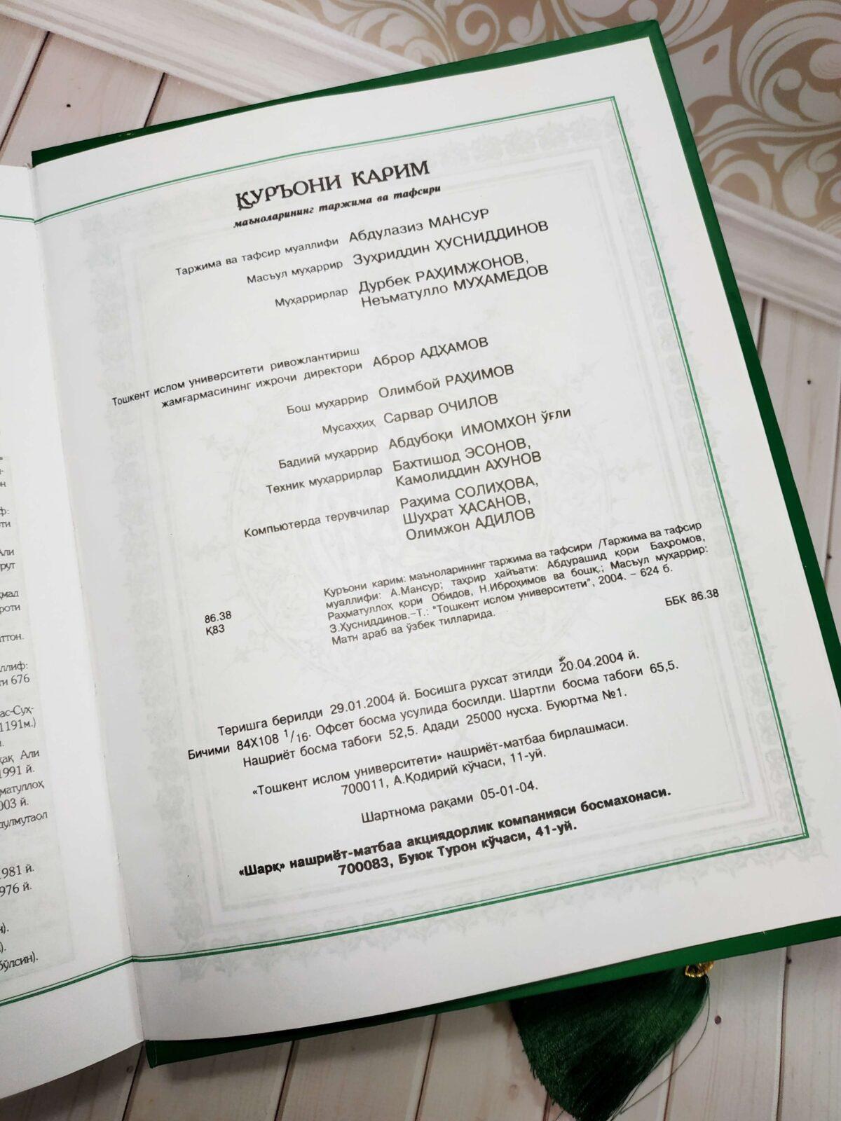 Коран на таджикском
