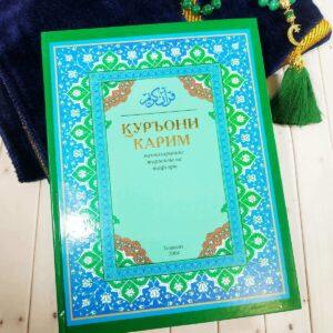 Коран на таджикском языке