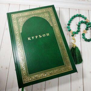 Коран на узбекском языке
