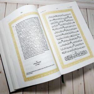 Узбекский Коран