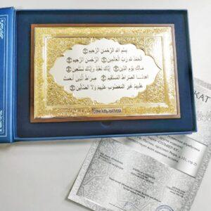Шамаиль Аль Фатиха