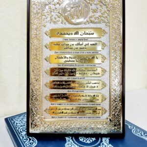 мусульманская картина панно