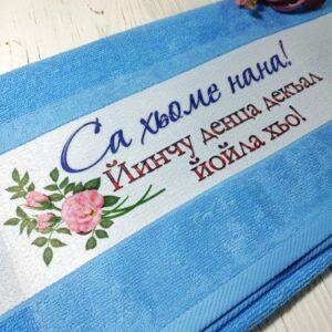 чеченский подарок маме
