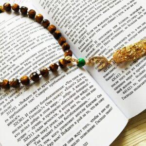 Русский Коран