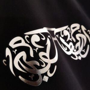 мусульманский подарок